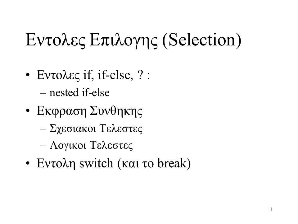 Εντολες Επιλογης (Selection)