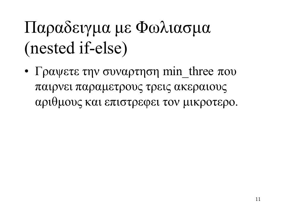 Παραδειγμα με Φωλιασμα (nested if-else)