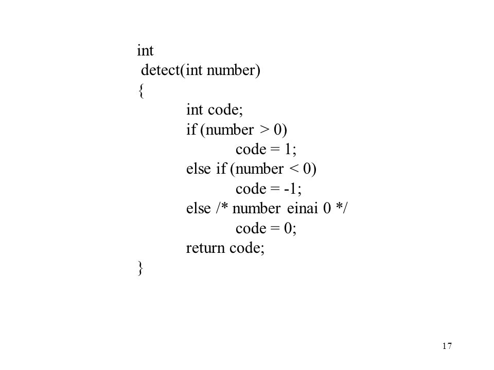 int detect(int number) { int code; if (number > 0) code = 1; else if (number < 0) code = -1; else /* number einai 0 */