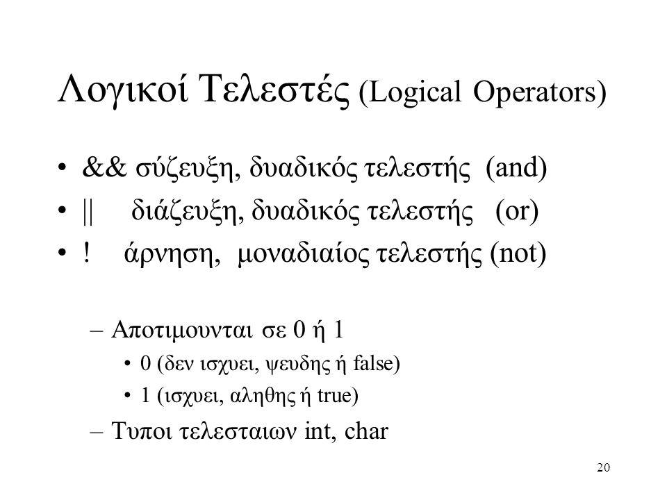 Λογικοί Τελεστές (Logical Operators)