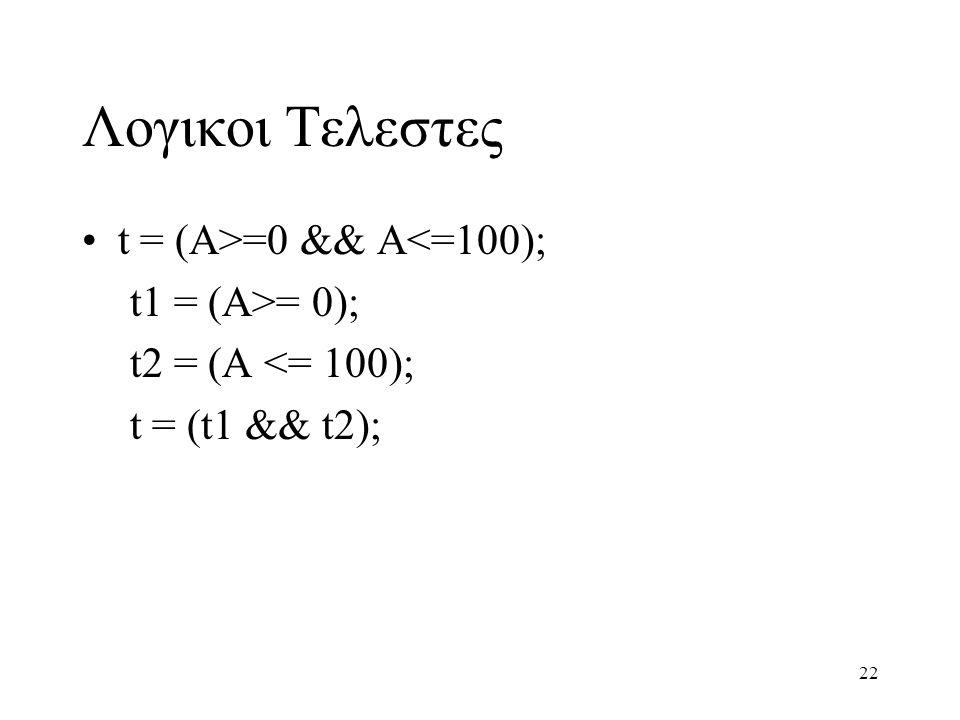 Λογικοι Τελεστες t = (A>=0 && A<=100); t1 = (A>= 0);