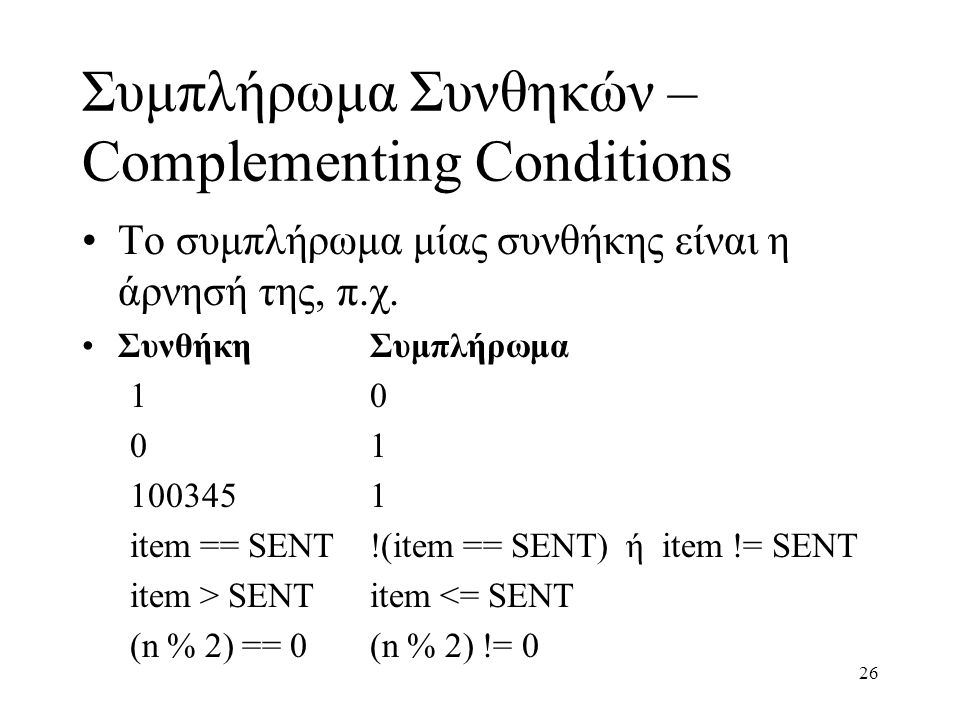 Συμπλήρωμα Συνθηκών – Complementing Conditions