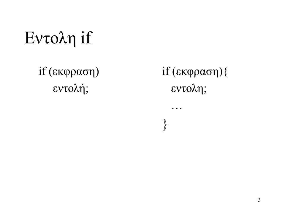 Eντολη if if (εκφραση) εντολή; if (εκφραση){ εντολη; … }