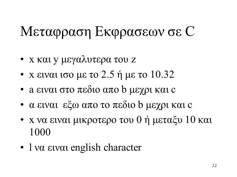 Μεταφραση Εκφρασεων σε C