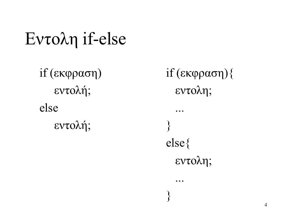 Eντολη if-else if (εκφραση) εντολή; else if (εκφραση){ εντολη; ... }