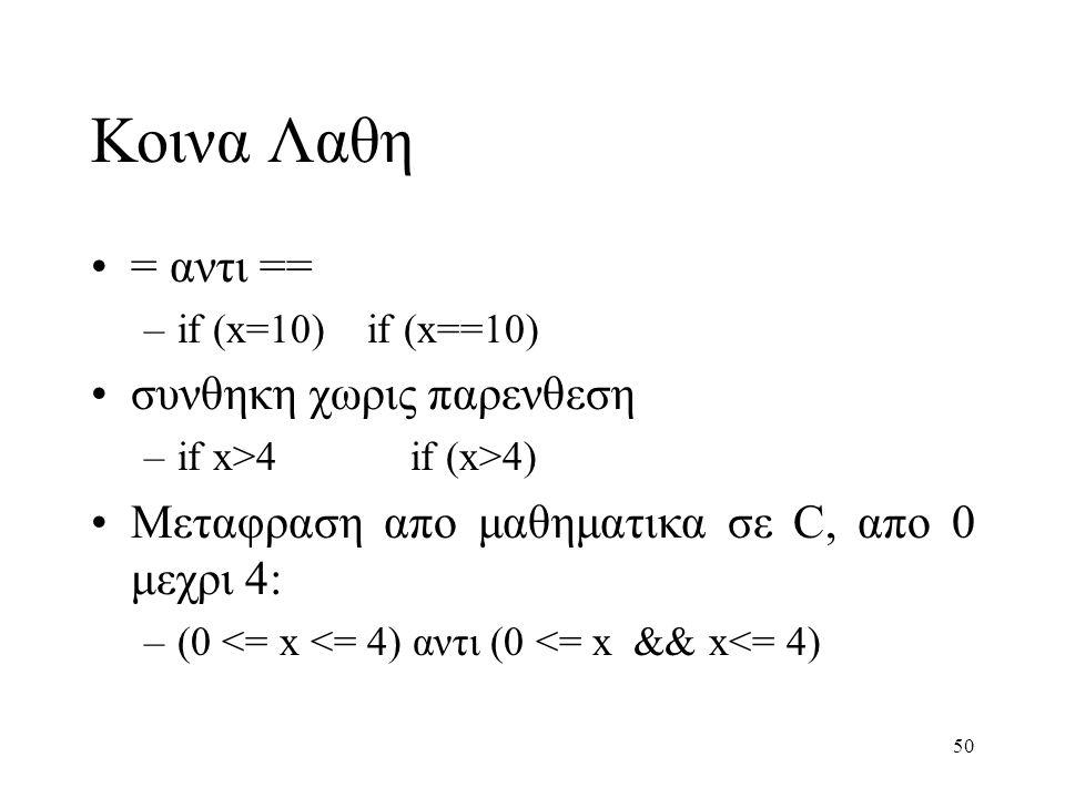 Κοινα Λαθη = αντι == συνθηκη χωρις παρενθεση