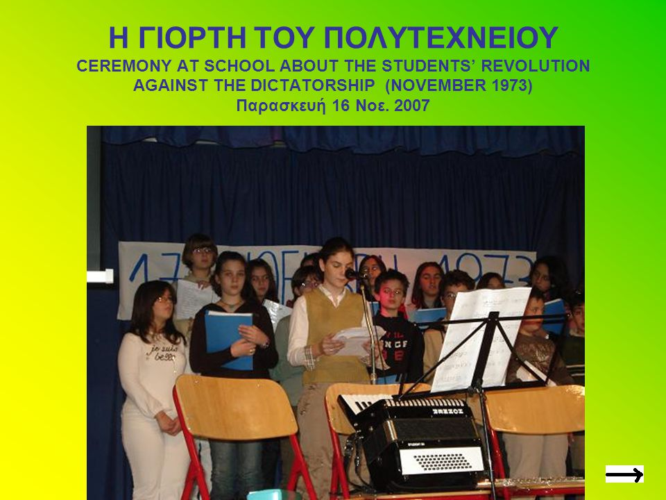 Η ΓΙΟΡΤΗ ΤΟΥ ΠΟΛΥΤΕΧΝΕΙΟΥ CEREMONY AT SCHOOL ABOUT THE STUDENTS' REVOLUTION AGAINST THE DICTATORSHIP (NOVEMBER 1973) Παρασκευή 16 Νοε.