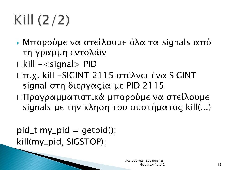 Kill (2/2) Μπορούμε να στείλουμε όλα τα signals από τη γραμμή εντολών