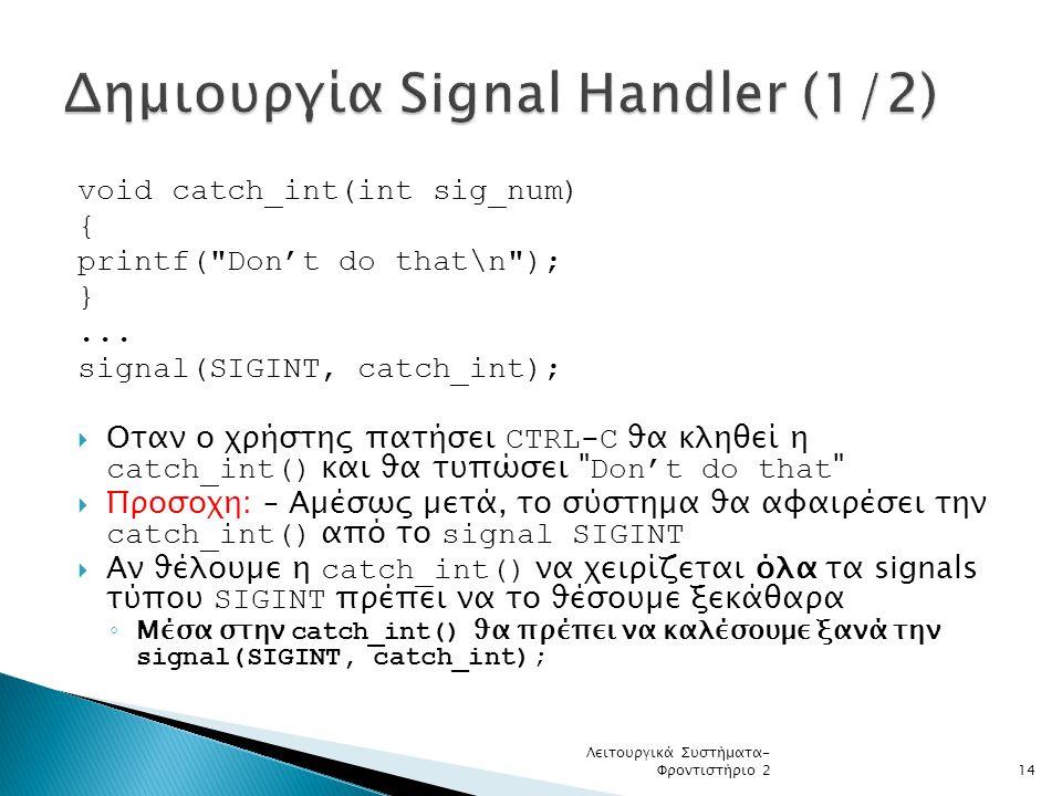 Δημιουργία Signal Handler (1/2)