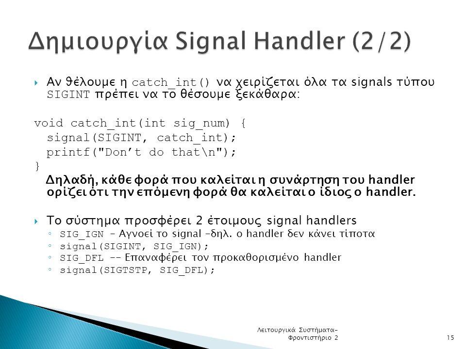Δημιουργία Signal Handler (2/2)