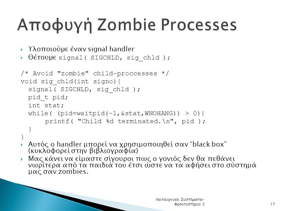 Αποφυγή Zombie Processes