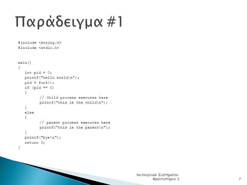 Παράδειγμα #1 #include <string.h> #include <stdio.h>
