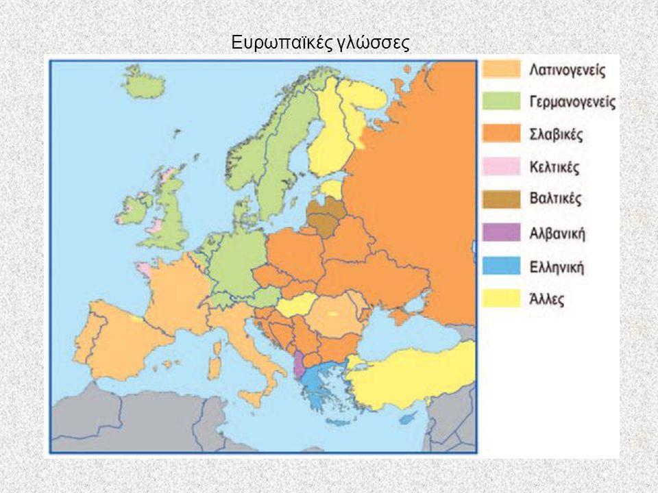 Ευρωπαϊκές γλώσσες