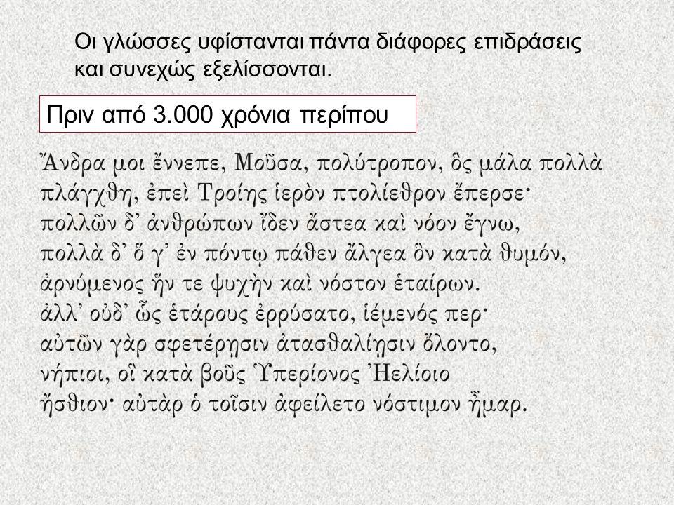 Πριν από 3.000 χρόνια περίπου