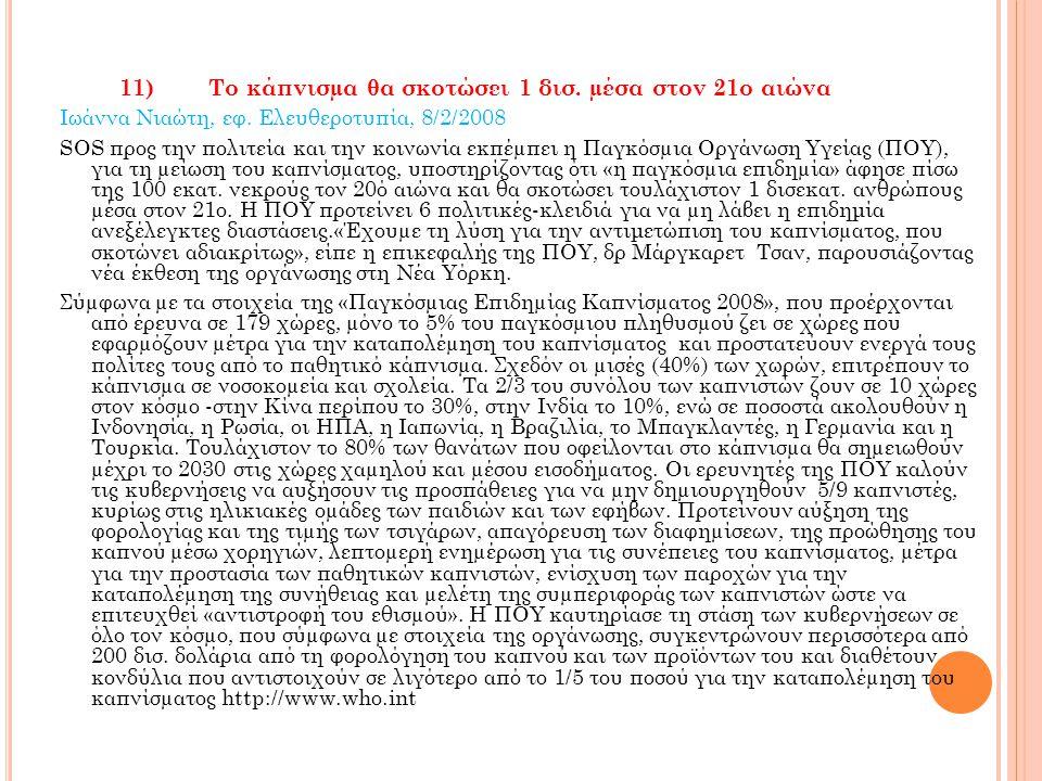 Ιωάννα Νιαώτη, εφ. Ελευθεροτυπία, 8/2/2008