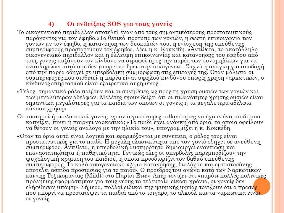 4) Οι ενδείξεις SOS για τους γονείς