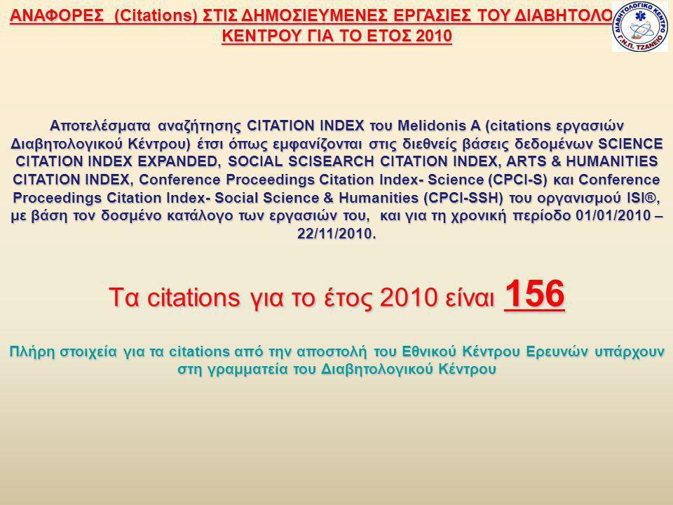 Tα citations για το έτος 2010 είναι 156