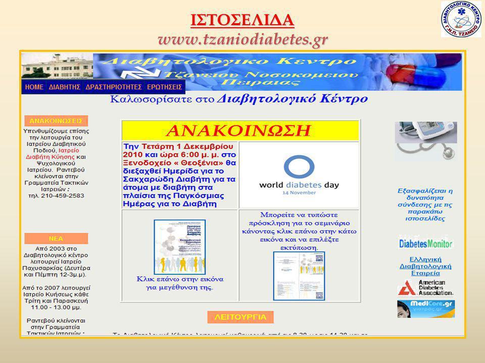 ΙΣΤΟΣΕΛΙΔΑ www.tzaniodiabetes.gr