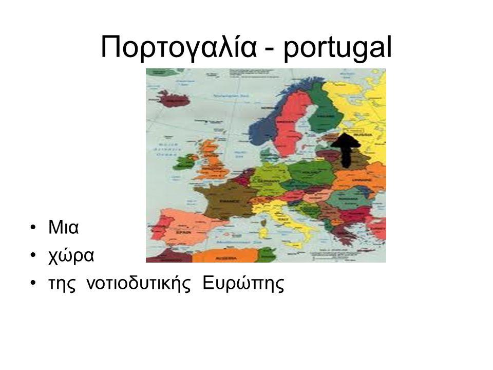 Πορτογαλία - portugal Μια χώρα της νοτιοδυτικής Ευρώπης