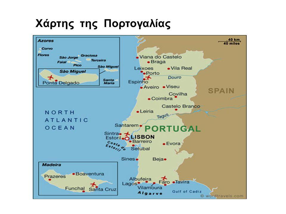 Χάρτης της Πορτογαλίας