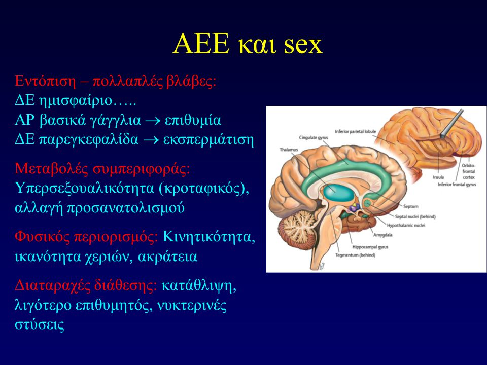 AEE και sex