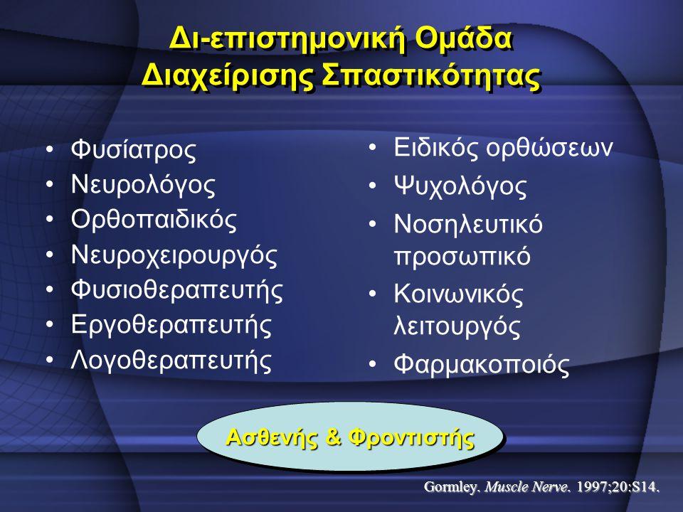 Δι-επιστημονική Ομάδα Διαχείρισης Σπαστικότητας