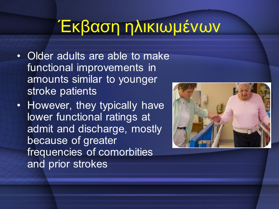 Έκβαση ηλικιωμένων Older adults are able to make functional improvements in amounts similar to younger stroke patients.