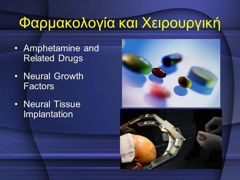 Φαρμακολογία και Χειρουργική
