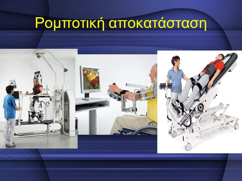 Ρομποτική αποκατάσταση