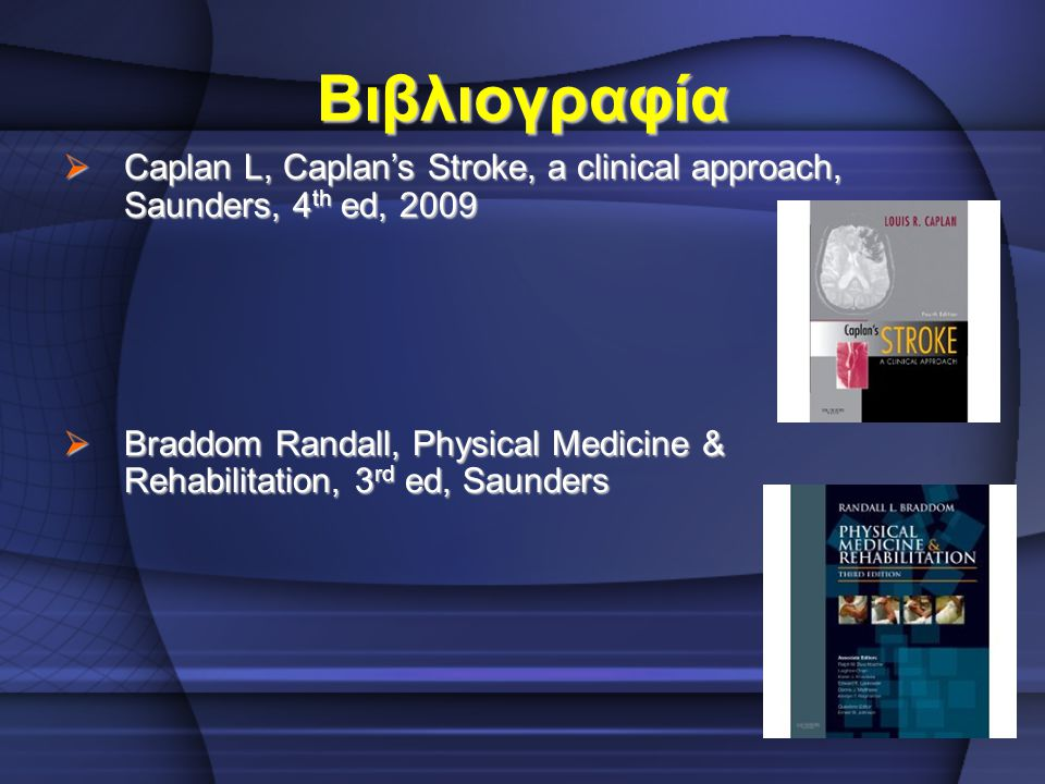 Βιβλιογραφία Caplan L, Caplan's Stroke, a clinical approach, Saunders, 4th ed, 2009.