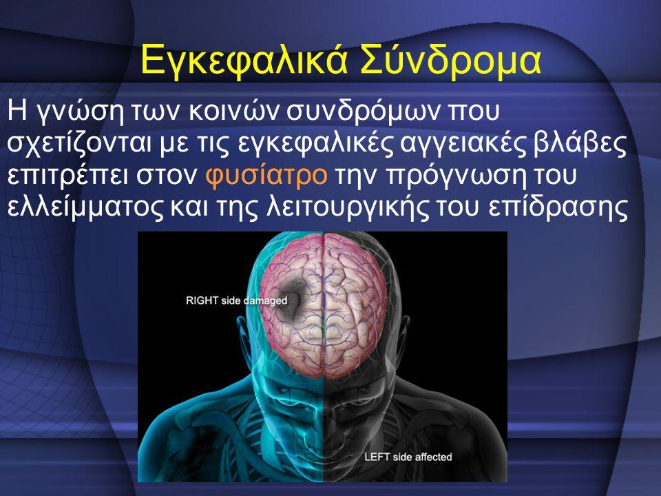 Εγκεφαλικά Σύνδρομα