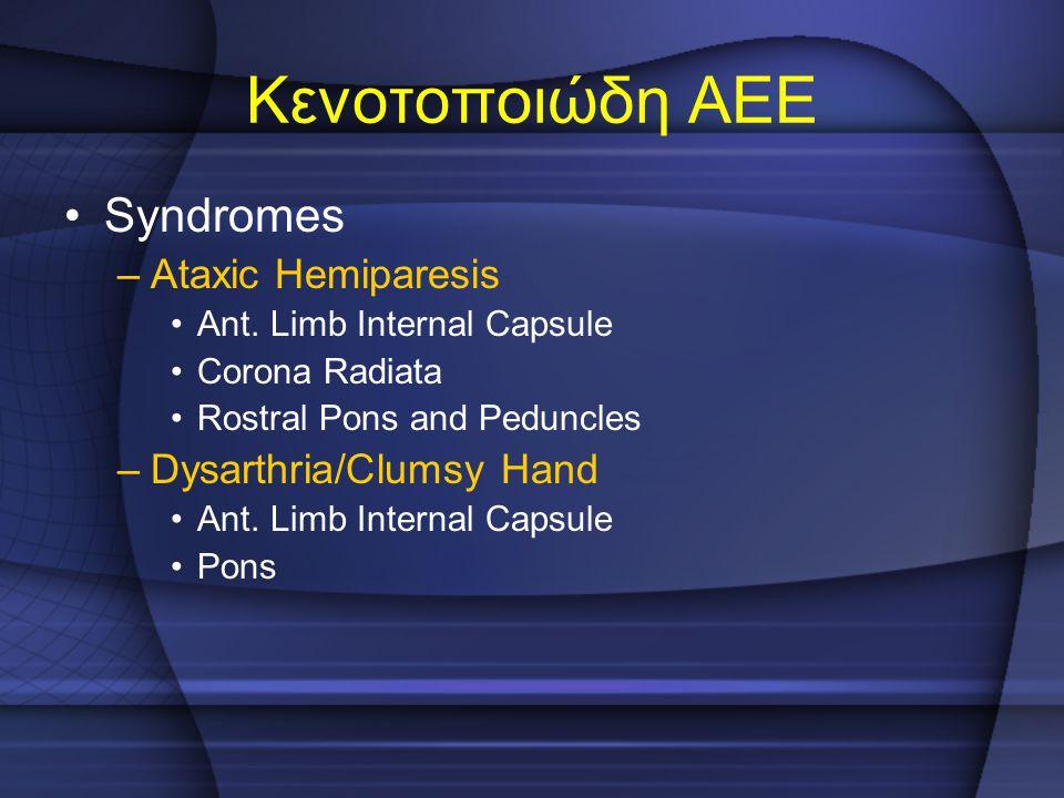 Κενοτοποιώδη ΑΕΕ Syndromes Ataxic Hemiparesis Dysarthria/Clumsy Hand