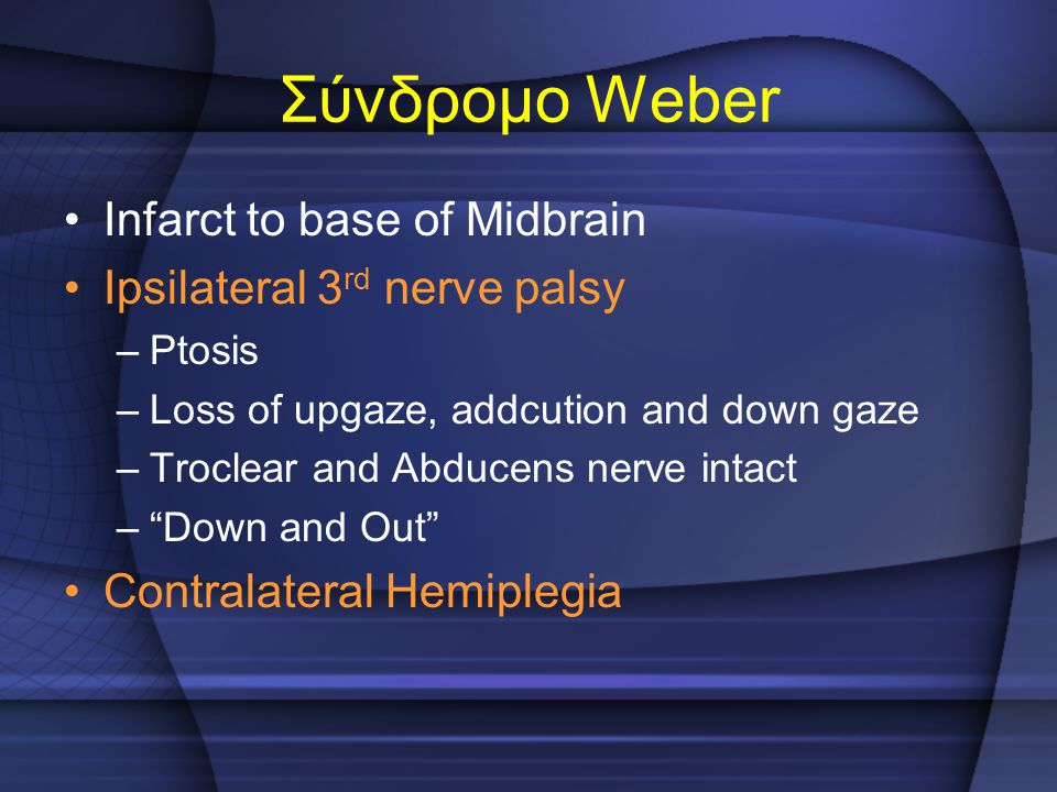 Σύνδρομο Weber Infarct to base of Midbrain Ipsilateral 3rd nerve palsy