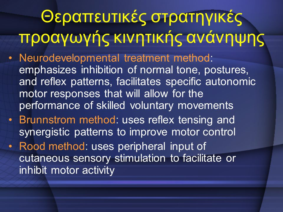 Θεραπευτικές στρατηγικές προαγωγής κινητικής ανάνηψης