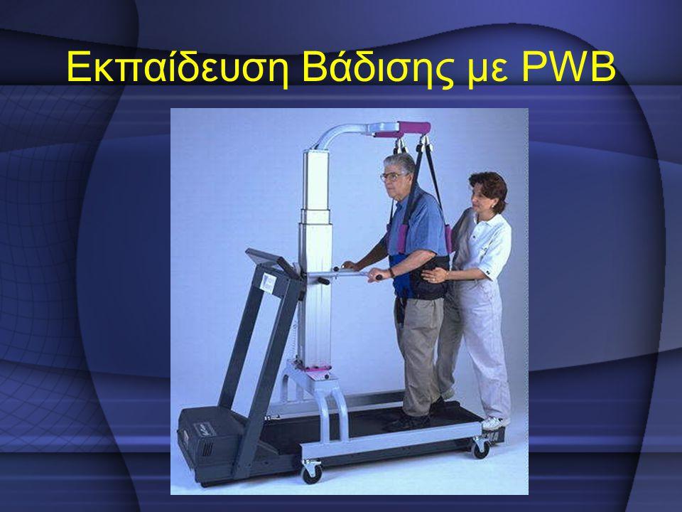 Εκπαίδευση Βάδισης με PWB