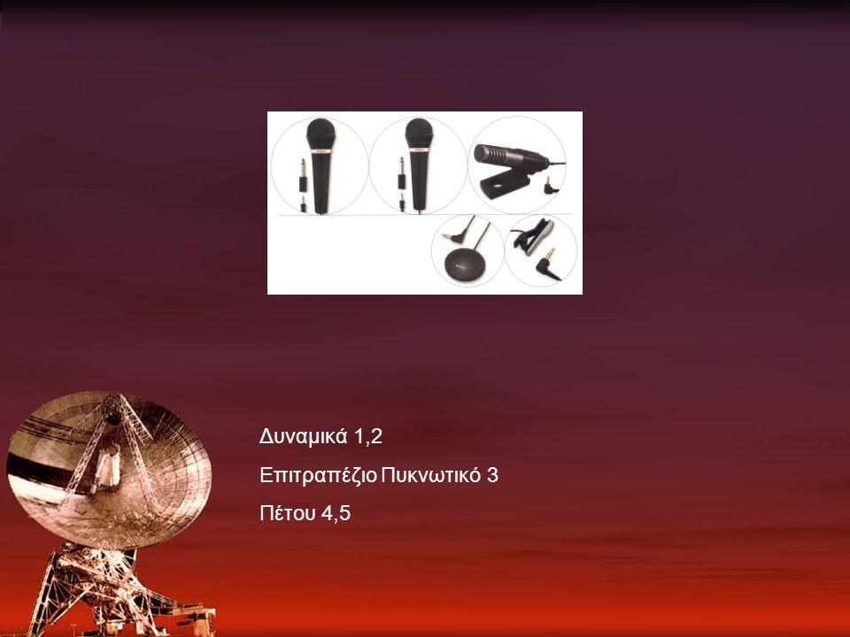 Δυναμικά 1,2 Επιτραπέζιο Πυκνωτικό 3 Πέτου 4,5
