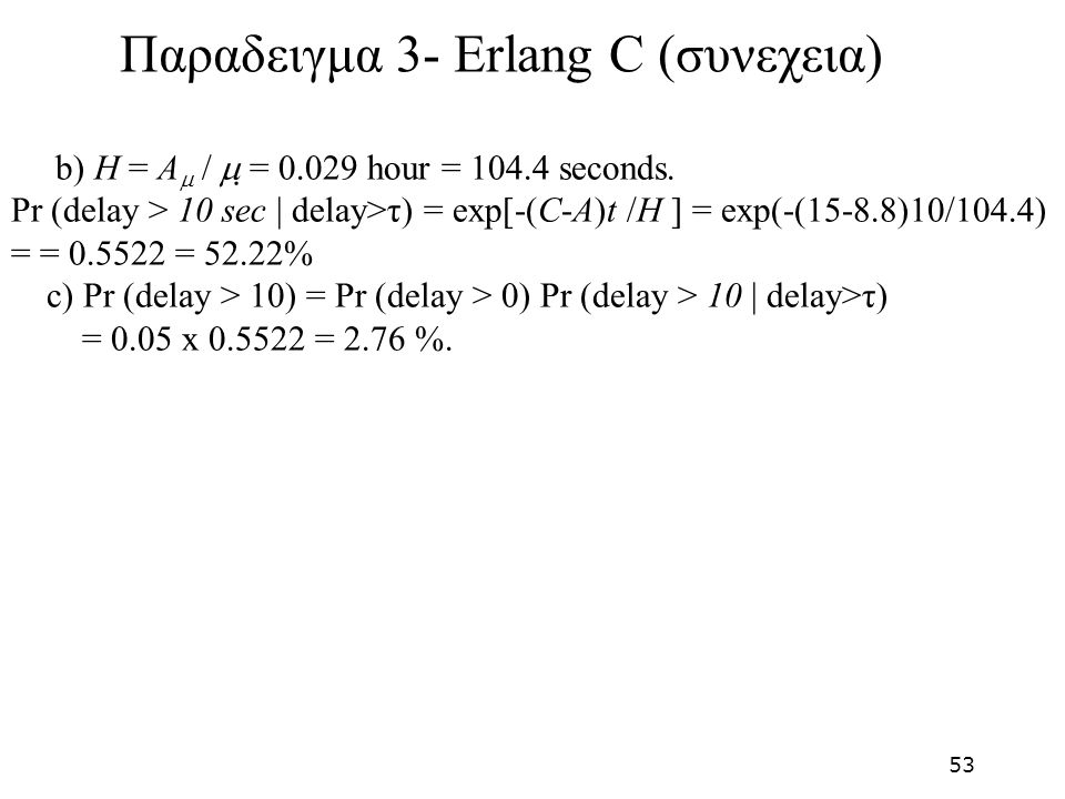Παραδειγμα 3- Erlang C (συνεχεια)