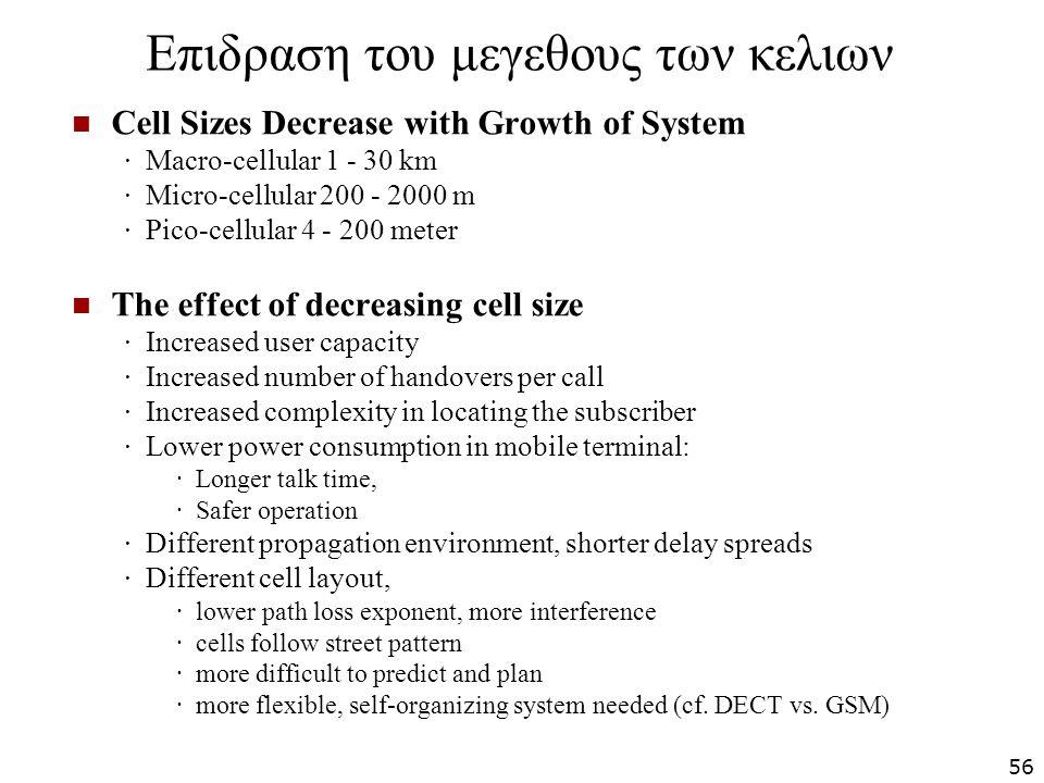 Επιδραση του μεγεθους των κελιων