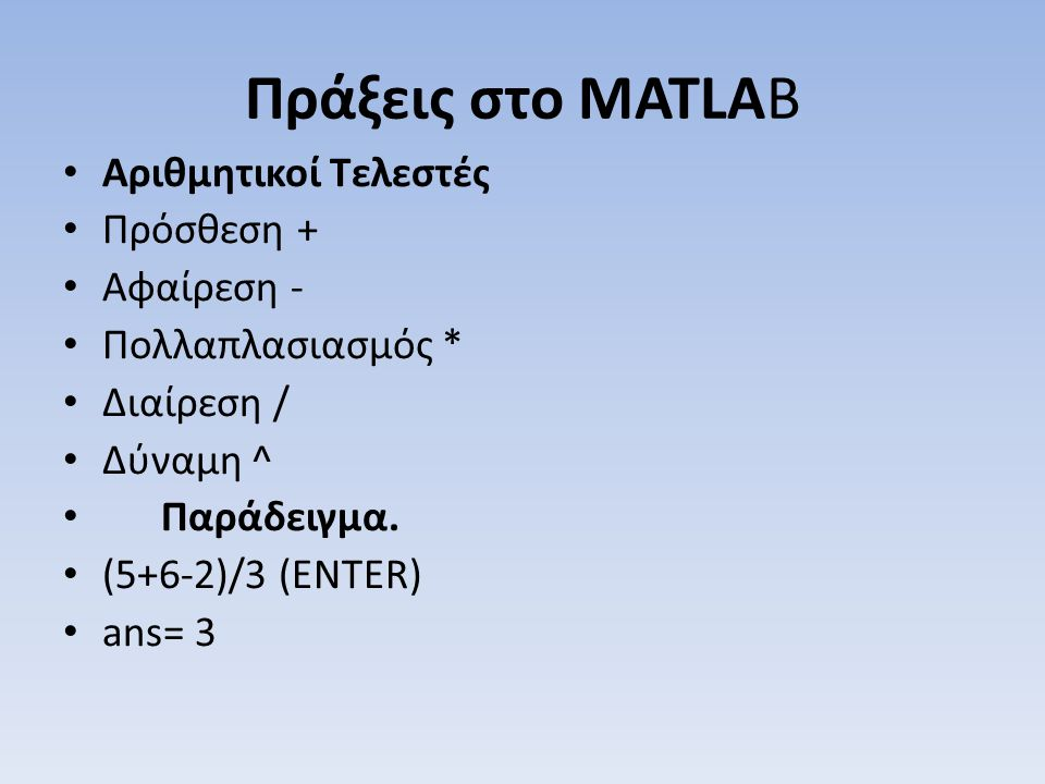 Πράξεις στο MATLAB Αριθμητικοί Τελεστές Πρόσθεση + Αφαίρεση -