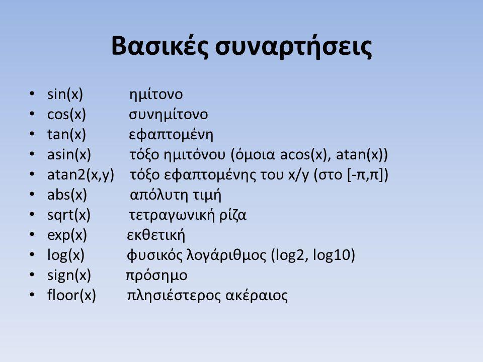 Βασικές συναρτήσεις sin(x) ημίτονο cos(x) συνημίτονο tan(x) εφαπτομένη