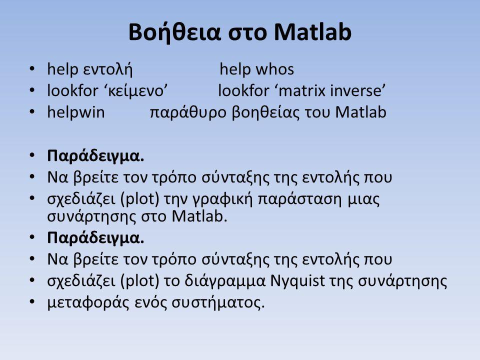 Βοήθεια στο Matlab help εντολή help whos