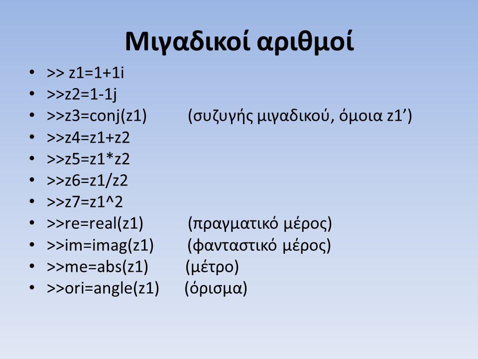 Μιγαδικοί αριθμοί >> z1=1+1i >>z2=1-1j