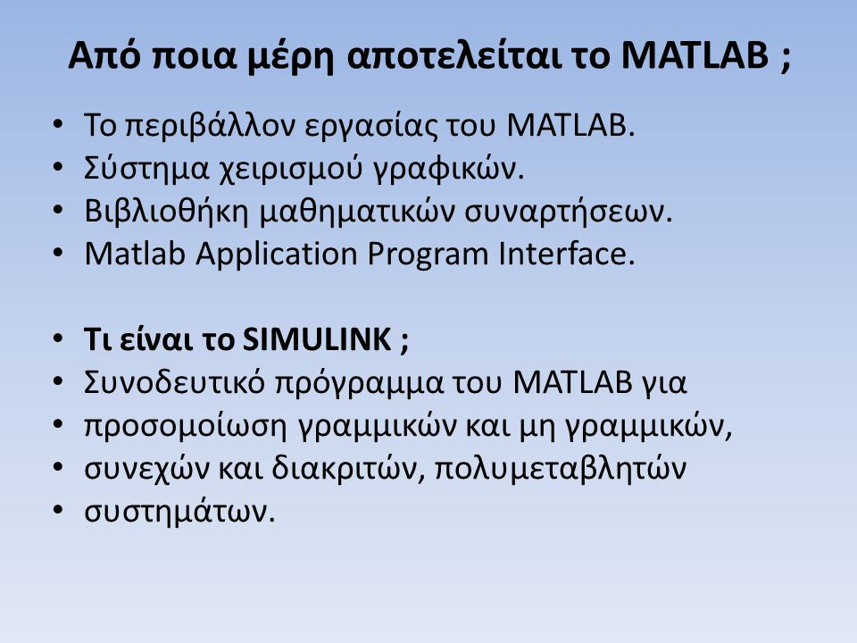 Από ποια μέρη αποτελείται το MATLAB ;