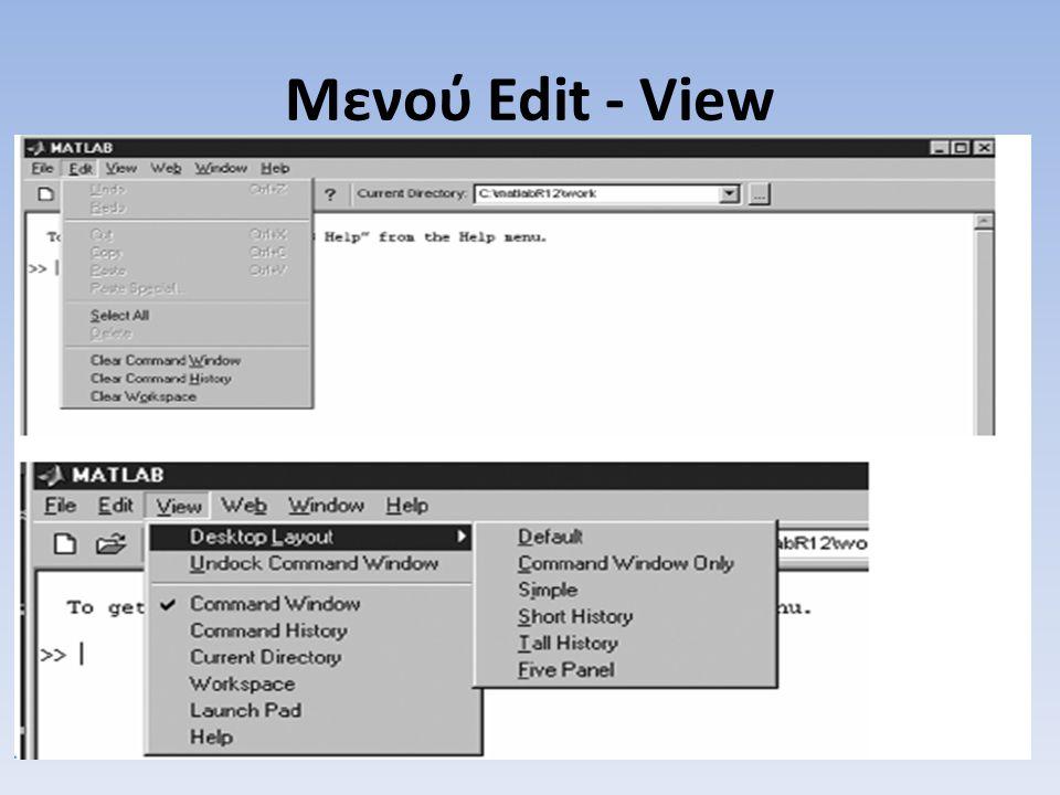 Μενού Edit - View