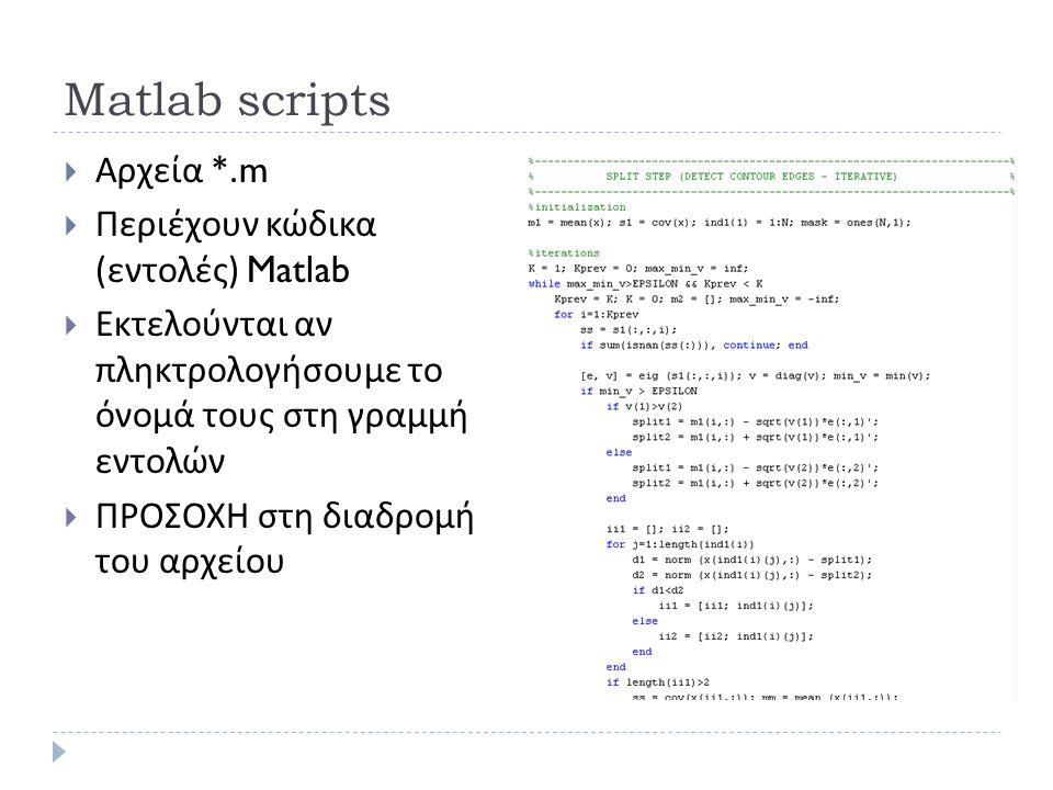 Matlab scripts Αρχεία *.m Περιέχουν κώδικα (εντολές) Matlab