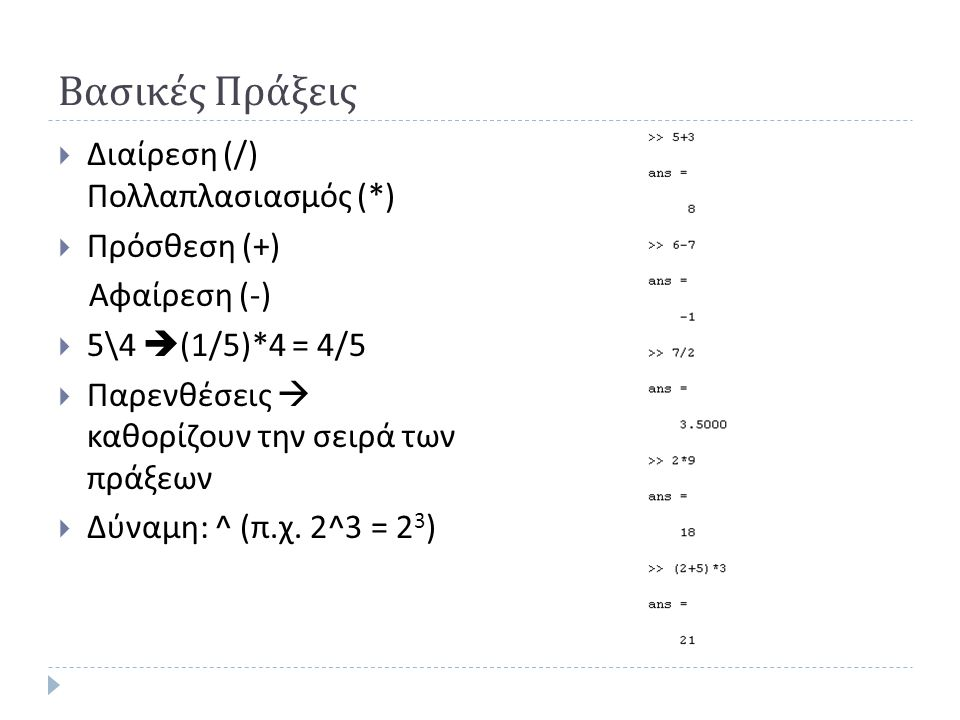 Βασικές Πράξεις Διαίρεση (/) Πολλαπλασιασμός (*) Πρόσθεση (+)