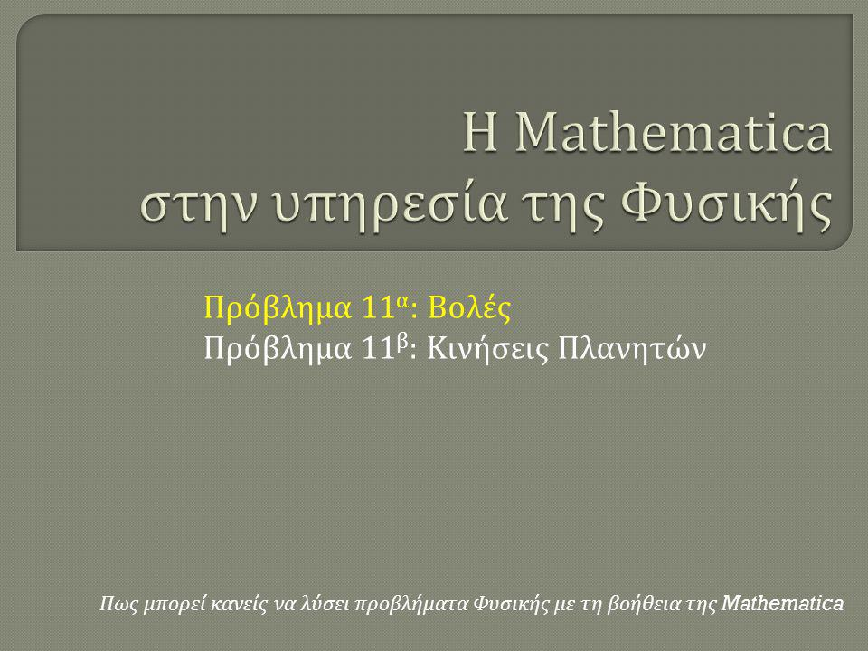 H Mathematica στην υπηρεσία της Φυσικής