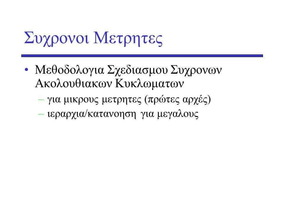 Συχρονοι Μετρητες Μεθοδολογια Σχεδιασμου Συχρονων Ακολουθιακων Κυκλωματων. για μικρους μετρητες (πρώτες αρχές)
