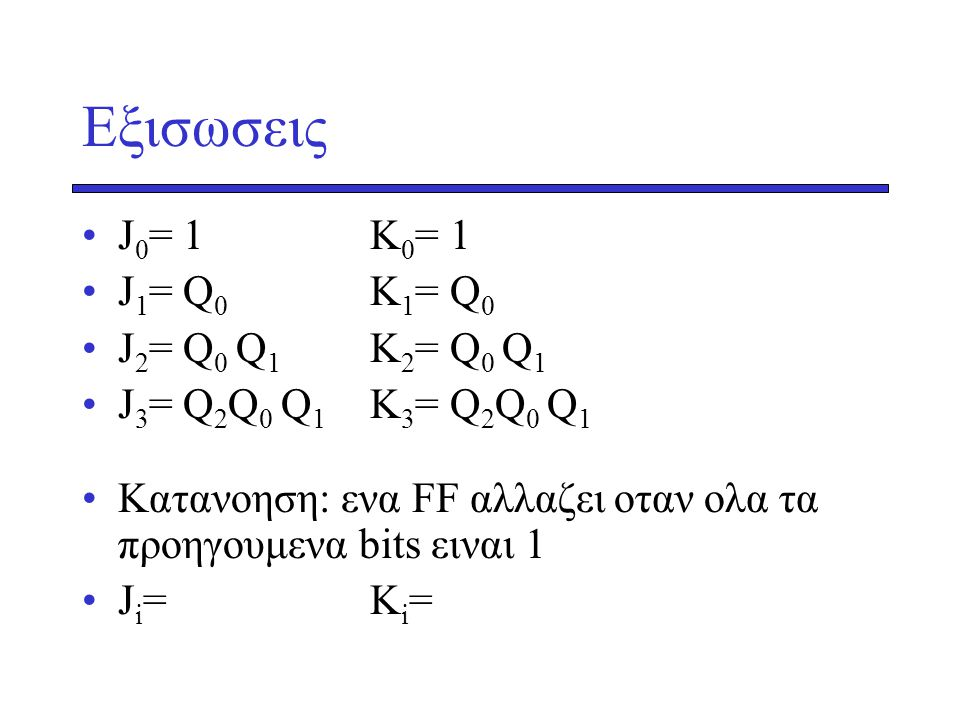 Eξισωσεις J0= 1 K0= 1 J1= Q0 K1= Q0 J2= Q0 Q1 K2= Q0 Q1