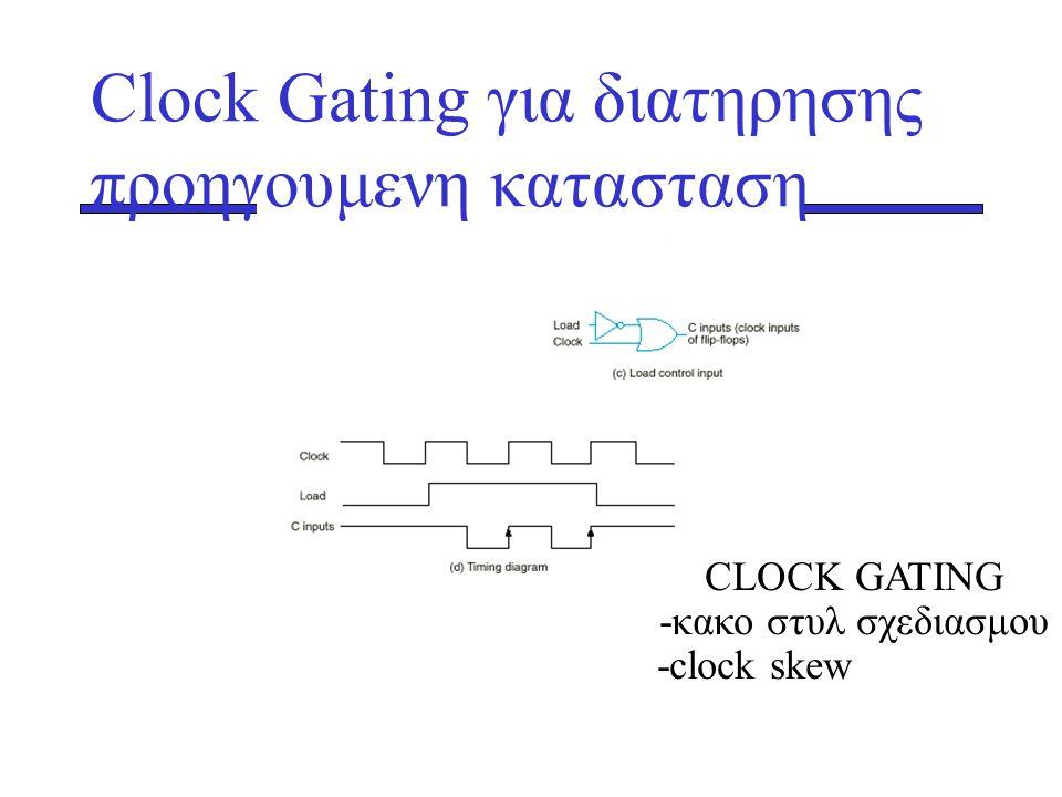 Clock Gating για διατηρησης προηγουμενη κατασταση